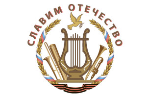 1-Логотип%20СЛАВИМ%20ОТЕЧЕСТВО_BMP